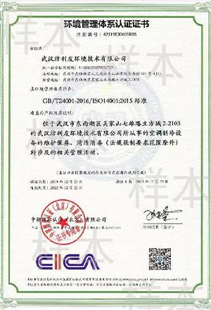 ISO14001环境管理认证