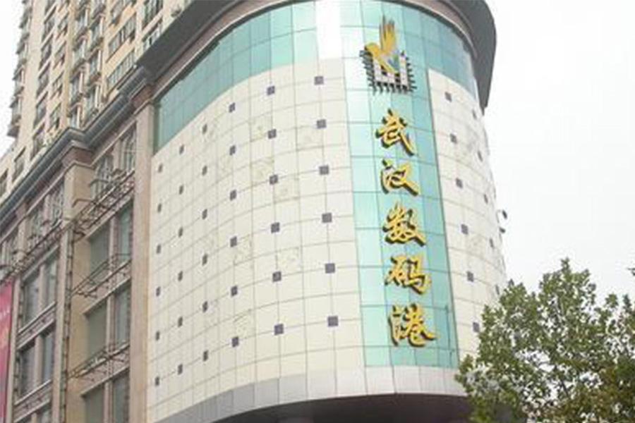 武汉数码港