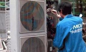 中央空调维保